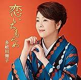 【Amazon.co.jp限定】恋いちもんめ(メガジャケ付)