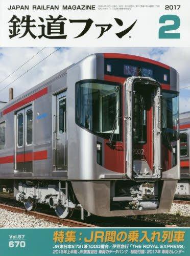 鉄道ファン 2017年 02 月号 [雑誌]の詳細を見る