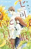 セーラー服と向日葵【マイクロ】(13) (フラワーコミックス)
