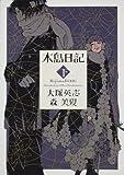木島日記 下 (角川コミックス・エース 125-5)