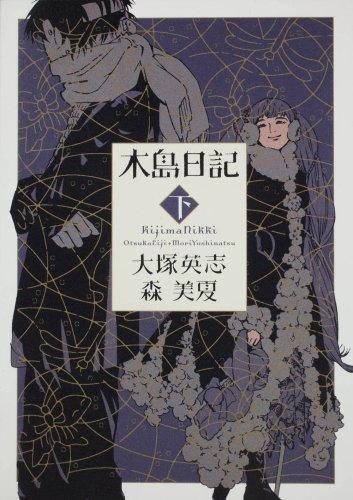 木島日記 下 (角川コミックス・エース 125-5)の詳細を見る