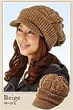 帽子 レディース 伸縮性 ニットキャスケット カラー:ベージュ