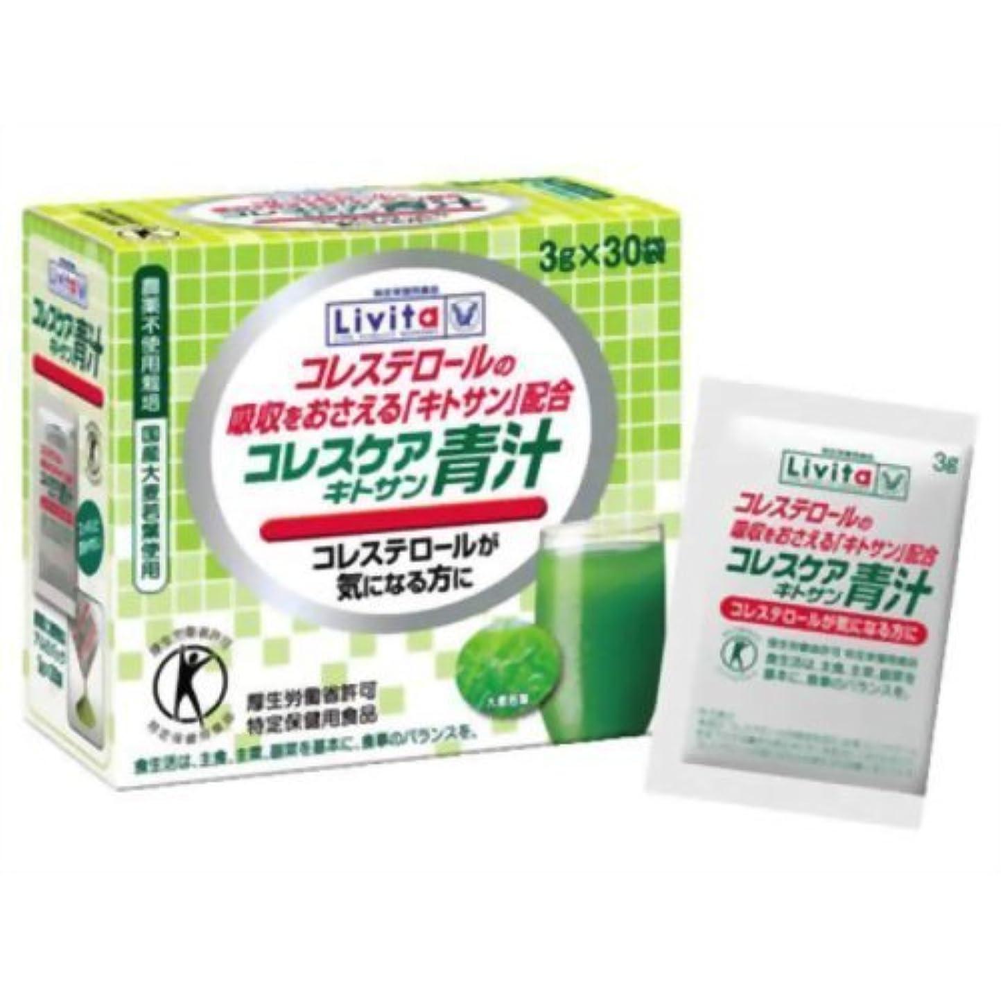 定期的一元化する代わりにを立てるコレスケアキトサン青汁 3g×30袋×(3セット)