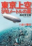 十津川警部東京上空500メートルの罠 (双葉文庫)