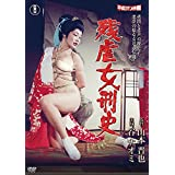 残虐女刑史 [DVD]