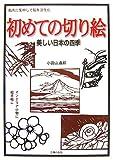 初めての切り絵―指先に集中して脳を活性化 美しい日本の四季