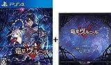 PS4 竜星のヴァルニール 【予約特典】戦闘曲全収録!!...