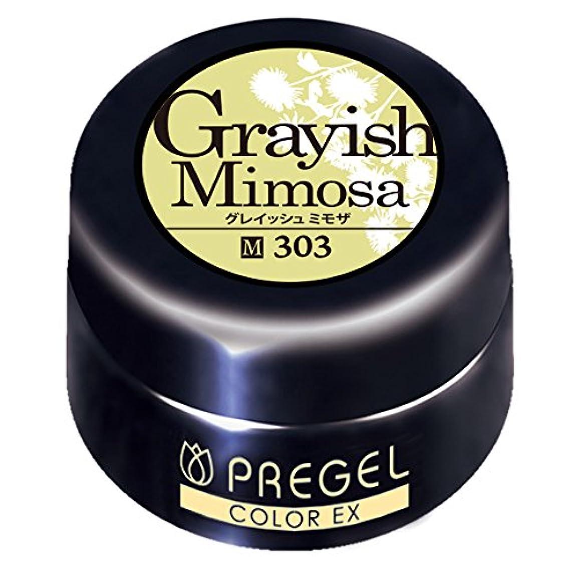 任命ピンチ意味のあるプリジェル ジェルネイル カラーEX グレイッシュミモザ 4g PG-CE303