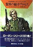 驚異の縮小プロセス (ハヤカワ文庫 SF (593)—宇宙英雄ローダン・シリーズ 107)