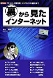 裏から見たインターネット (I・O BOOKS)