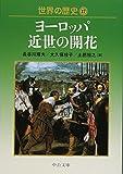 世界の歴史〈17〉ヨーロッパ近世の開花 (中公文庫)