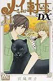 メイちゃんの執事DX 11 (マーガレットコミックス)