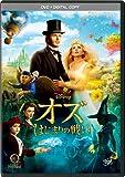 オズ はじまりの戦い DVD(デジタルコピー付き)