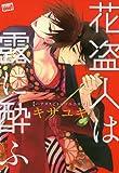 花盗人は露に酔ふ (バンブーコミックス 麗人uno!コミックス)