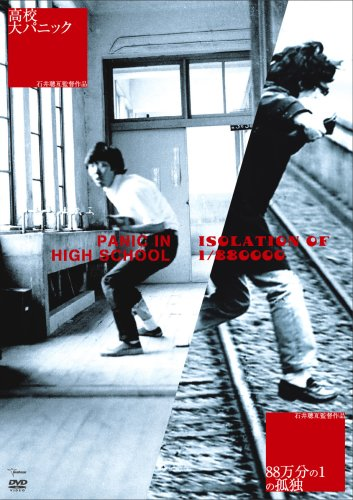 高校大パニック+1/880000の孤独 [DVD]