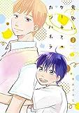 黄色いケーキとカンパネラ 2巻 (ブレイドコミックス)