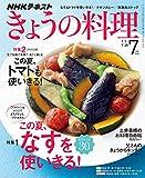 NHK きょうの料理 2019年 7月号 [雑誌] (NHKテキスト)