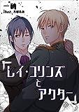 レイ・コリンズとアクター オメガバースBL小説 (bijou)