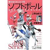 ソフトボール―強豪校の(秘)練習法、教えます! (B・B MOOK 629 スポーツシリーズ NO. 501 強くなるド)