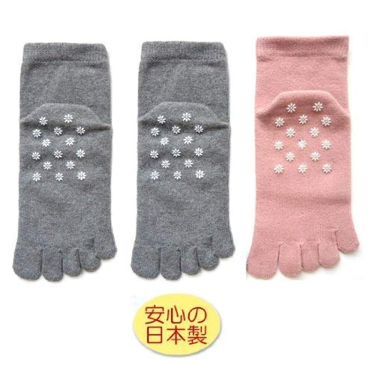 ふざけたマッシュどっちでも日本製 5本指ソックス 22~24cm すべり止め付 履き心地いい お買得3足組(色をお任せ)