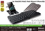 【2011年モデル】ELECOM iPad/iPhone5/4S/4/3GS/iPod touch一部 対応 折りたたみBluetoothキーボード 英字配列 ブラック TK-FBP019EBK