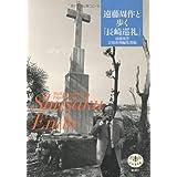 遠藤周作と歩く「長崎巡礼」 (とんぼの本)
