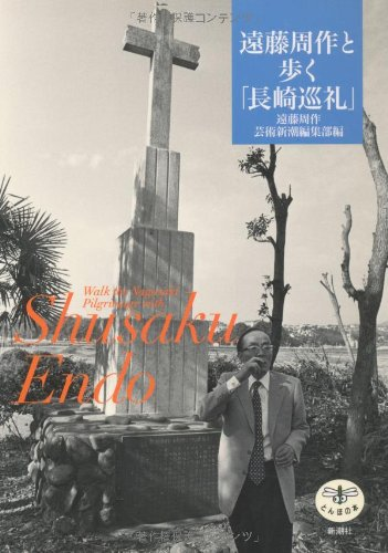 遠藤周作と歩く「長崎巡礼」 (とんぼの本)の詳細を見る