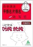 中国語版 一人で学べるひらがなかたかな