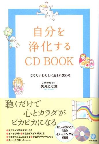 自分を浄化するCD BOOKの詳細を見る