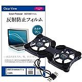 メディアカバーマーケット ASUS Chromebook Flip C100PA [10.1インチ(1280x800)]機種用 【ポータブルPCファンクーラー と 反射防止液晶保護フィルム のセット】 折り畳み式
