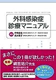 外科感染症診療マニュアル【電子版付】