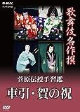 歌舞伎名作撰 菅原伝授手習鑑 車引・賀の祝[DVD]