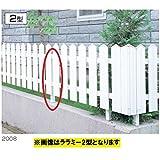 三協アルミ ララミー1型 フリー支柱 2008用 【アルミフェンス 柵】