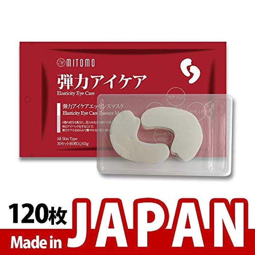 かるチート糞MITOMO【MC005-B-0】日本製シートマスク/60枚入り/120枚/美容液/マスクパック/送料無料