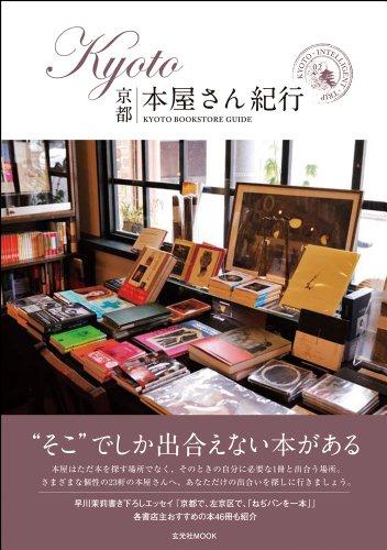 KYOTO本屋さん紀行 (玄光社MOOK KYOTO INTELLIGENT TRIP 2)の詳細を見る