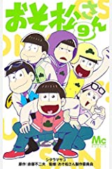 おそ松さん コミック 1-9巻セット コミック