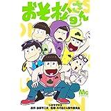 おそ松さん コミック 1-9巻セット