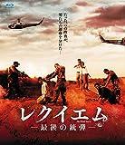 レクイエム ー最後の銃弾ー【Blu-ray】