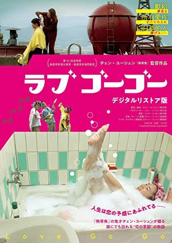 ラブゴーゴー     [DVD]