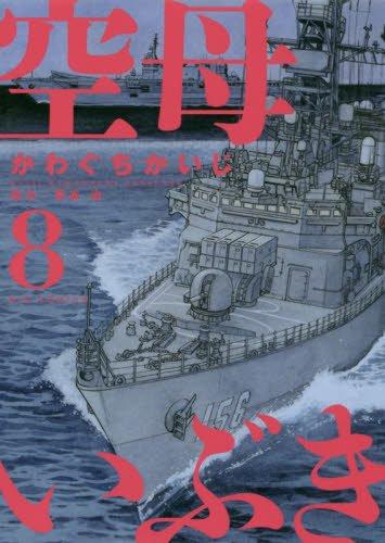 空母いぶき 8 (ビッグ コミックス) (ビッグコミックス)