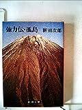 強力伝・孤島 (1965年) (新潮文庫)