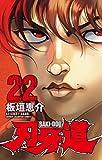 刃牙道 コミック 全22巻セット