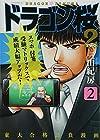 ドラゴン桜2 第2巻