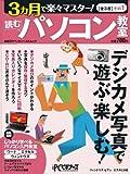 3ヵ月で楽々マスター! 読むパソコン教室 全3巻その1デジカメ (日経BPパソコンベストムック)