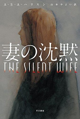 妻の沈黙 (ハヤカワ・ミステリ文庫)