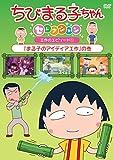 ちびまる子ちゃんセレクション『まる子のアイディア工作』の巻 [DVD]