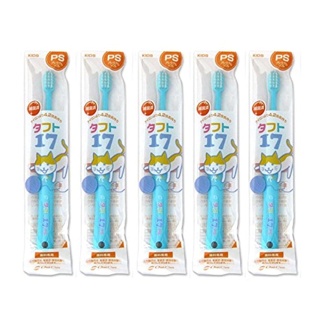 環境に優しい独創的快適タフト17 5本 オーラルケア 子供 タフト17/プレミアムソフト/タフト 乳歯列期(1~7歳)こども 歯ブラシ 5本セット ブルー