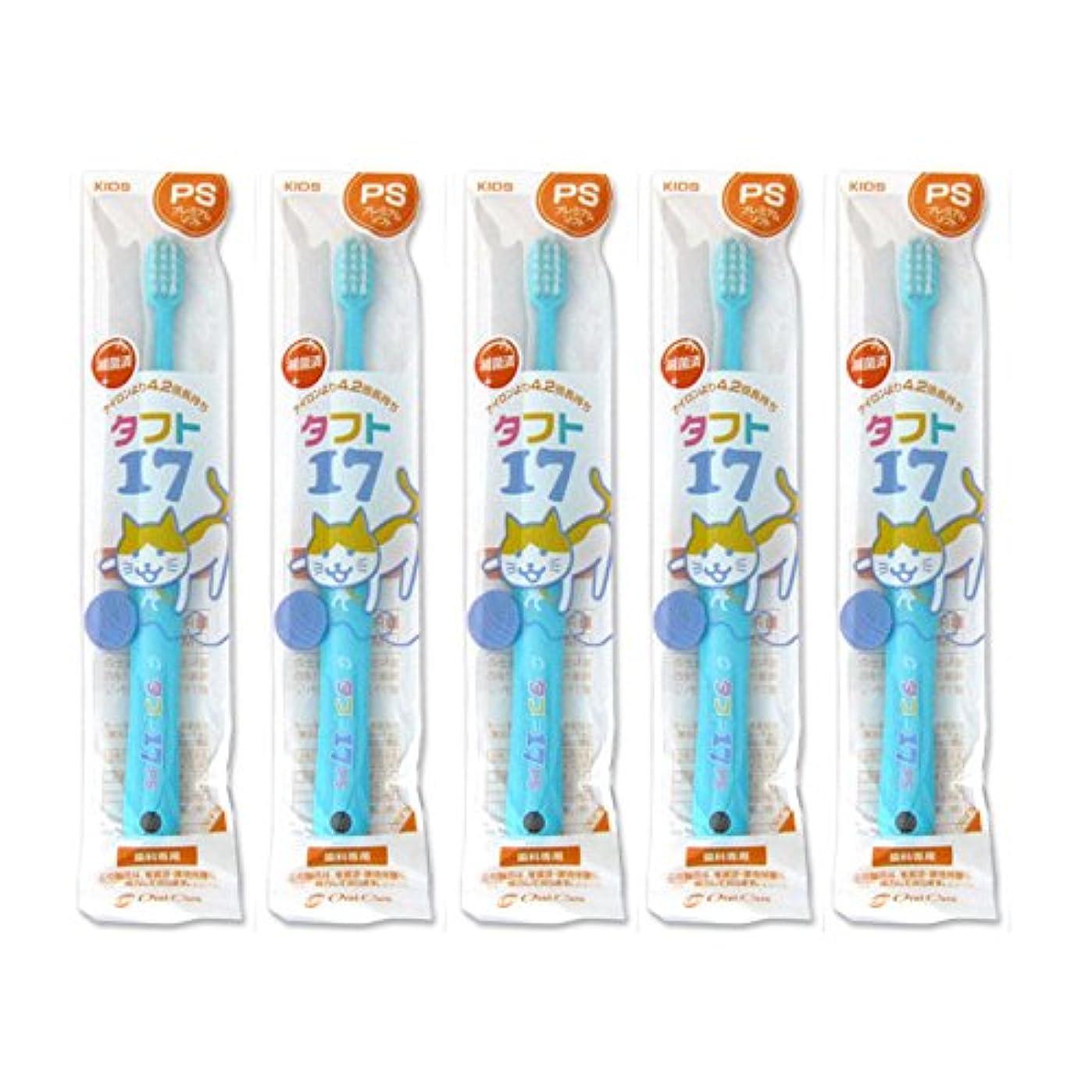 リンスベッドを作る伝導率タフト17 5本 オーラルケア 子供 タフト17/プレミアムソフト/タフト 乳歯列期(1~7歳)こども 歯ブラシ 5本セット ブルー