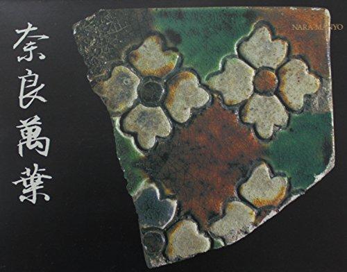 奈良万葉(奈良萬葉) 井上博道写真集