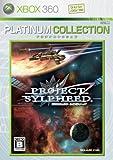 プロジェクト シルフィード Xbox 360 プラチナコレクション